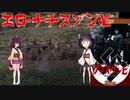 【ボイスロイド映画紹介:東北姉妹】ナチス・ゾンビ吸血機甲師団【ネタバレ】