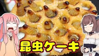変なグルメで日本一周!秋田編「昆虫ケーキ」【VOICEROID解説】