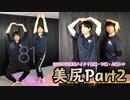 【#21】美尻Part2トレーニング!!!【駒田航の筋肉プルプル!!!】