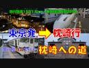 【駅探訪番外編】枕崎への道
