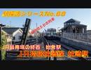 【駅探訪68】JR最南端の終着・始発駅 枕崎駅(JR指宿枕崎線)を訪れてみた