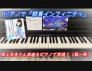【弾いてみた】群青インフィニティをピアノで再現!【東山奈央さん】