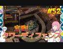 【Defense Grid The Awakening】琴葉姉妹がEpic Gamesのゲームを紹介したい #52