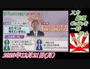 21スカ総理GoToを一時停止するニダ。菜々子の独り言 2020年12月21日(月)