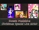 スイーツ・マドレーヌ クリスマススペシャルライブ2020