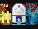 【#13】神ゲーが多いN64にクソゲーは存在するのか【ドラえもんのび太と3つの精霊石】