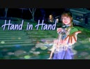 【1周年】Hand in Hand 踊ってみた【ぴぎー】