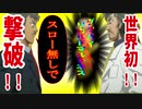 生放送リカルド撃破試合