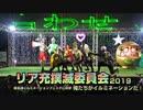 【榛名山イルミネーション】リア充撲滅委員会2019【去年を振り返ろう】