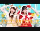 【クリスマスコスで】スターリースカイ☆パレード 踊ってみた【ききょもゆ】