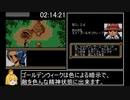 ONE PIECE 幻のグランドライン冒険記!RTA 05:52:23 part6/13
