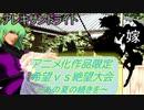 [MUGEN]アニメ化作品限定 希望vs絶望大会~あの夏の続きを~part32[きぼぜつリスペ]