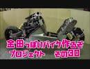 ミラーカウル「AKIRAの金田っぽいバイク造るぞ!プロジェクト」その30