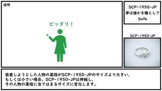 【ゆっくり紹介】SCP-1950-JP【夢は誰かを糧として】