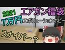 スナイパー??! エボリューションホビー7万円 2021 エアガン福袋