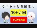 【ラジオ】カニカマと茶碗蒸し 【第十九回】