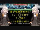 デジモンワールド縛り(最少戦闘+能力アップ+α)part1【VOICEROID実況】