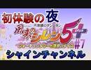 【風来のシレン5+】#7 ついにフォーチュンタワーへ!【フォーチュンタワー】
