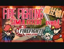 【Firefighting Simulator】ゲーム王国【part1】