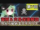 【プレイ解説】今から始めるStellaris (Ver 2.7)第7回 海賊&交易保護【ゆっくり実況】