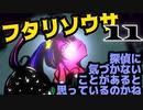 鬼イチャつかないフタリソウサ 【助手SOS!地方銀行に潜む罠!?】part11