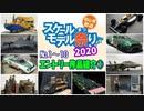 【スケモ祭】スケールモデル祭り2020エントリー作品紹介①【エントリー№1~10】