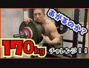 ベンチ170kg チャレンジ