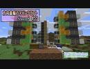 【Minecraft】 方向音痴のマインクラフト Season8 Part55 【ゆっくり実況】