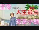 #51[全編]クリスマスプレゼント♪聖夜に贈る人生最高の恋愛小説5選!!【大人の放課後ラジオ#51】
