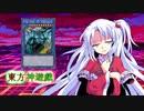 東方神遊戯 第28話『神を攻略せよ!』