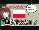 ポーランドのために国旗を変えた国がこちら