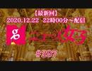 【12/22(火) 22時00分〜配信】『ニュース女子』 #297(歳末特別警戒! ニュース女子 指名手配犯大追跡スペシャル・左派のメシのタネ)