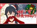 【MMD艦これ】矢矧さんで 好き!雪!本気マジック【MMD杯ZERO3】【MMD-PVF7】