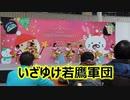 ホークスダンスチーム・ハニーズのいざゆけ若鷹軍団!!福岡クリスマスマーケット2020!!