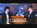 【なか x 碧音】CocktaiLを踊ってみた【初コラボ】