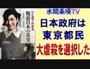 水間条項TV厳選動画第9回