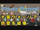 【自作ゲーム】Steam Puppet 大量ウォーリア戦術 - HD 1080p