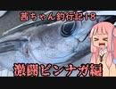 【茜ちゃん釣行記18】激闘ビンナガ編