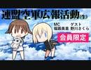 【その2】ワールドウィッチーズCH 連盟空軍広報活動(生)3回目