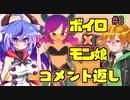 モン娘ボイロと水奈瀬コウの奇妙なダンジョン #8(コメント返し)【魔物娘と不思議な冒険】