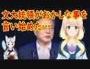 【韓国の反応】文大統領「K防疫は大成功し、輸出規制も克服出来た!」【世界の〇〇にゅーす】