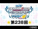 「デレラジ☆(スター)」【アイドルマスター シンデレラガールズ】第238回アーカイブ
