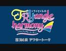 TrySailのTRYangle harmony 第364回アフタートーク