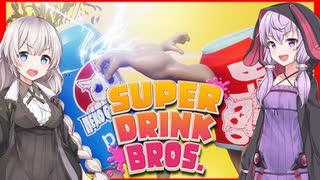 【結月ゆかり&紲星あかり】最強の飲み物を拳で決めるゲーム【SUPER DRINK BROS.】