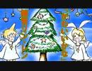 鏡音リン・レン「かわいいかな」クリスマスソング/讃美歌/替え歌