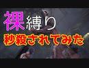 【MHW攻略実況】アンジャナフ強すぎて笑う【モンハン裸生活】