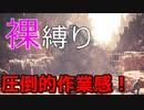 【MHW攻略実況】ゾラマグダラオスの作業感は異常【モンハン裸生活】