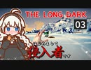 【The Long Dark】はじめまして侵入者です Part3【VOICEROID実況】