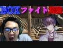 FORTNITE 初めて夢のコラボuserユーザーさんと一緒にBOXファイトで対決してどっちが勝つでしょうか?「顔出し」「フォートナイト」