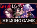 【人狼】【ホラー】PC版【レイジングループ】#11 HELSING GAME(ヘルシングゲーム)